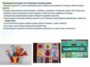 Преимущества игрушек изготовленные своими руками: - Игрушка создается с учето