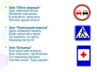 """Знак """"Обгон запрещен"""" Знак любителей обгона Объявляет вне закона. В этом мест"""