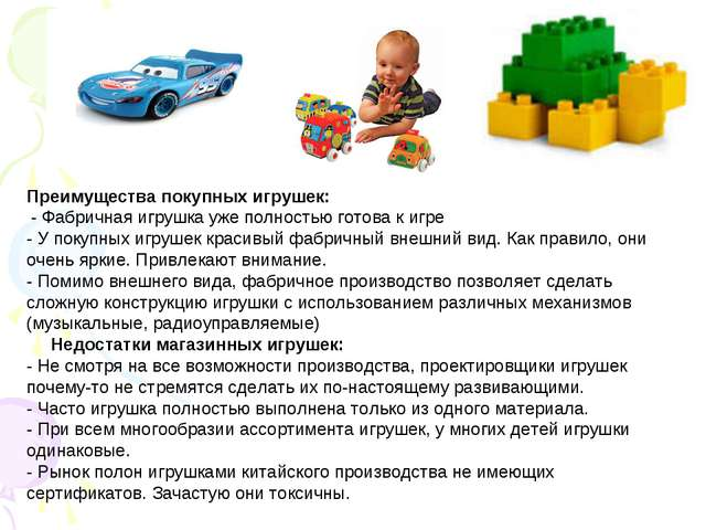 Преимущества покупных игрушек: - Фабричная игрушка уже полностью готова к игр...