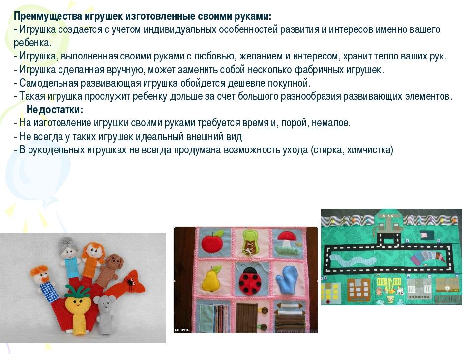 Преимущества игрушек изготовленные своими руками: - Игрушка создается с учето...