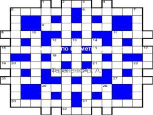 Кроссворд по геометрии 7 класс Тараненко В. А.
