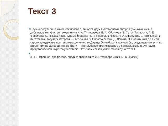 Текст 3 Научно-популярные книги, как правило, пишутся двумя категориями автор...