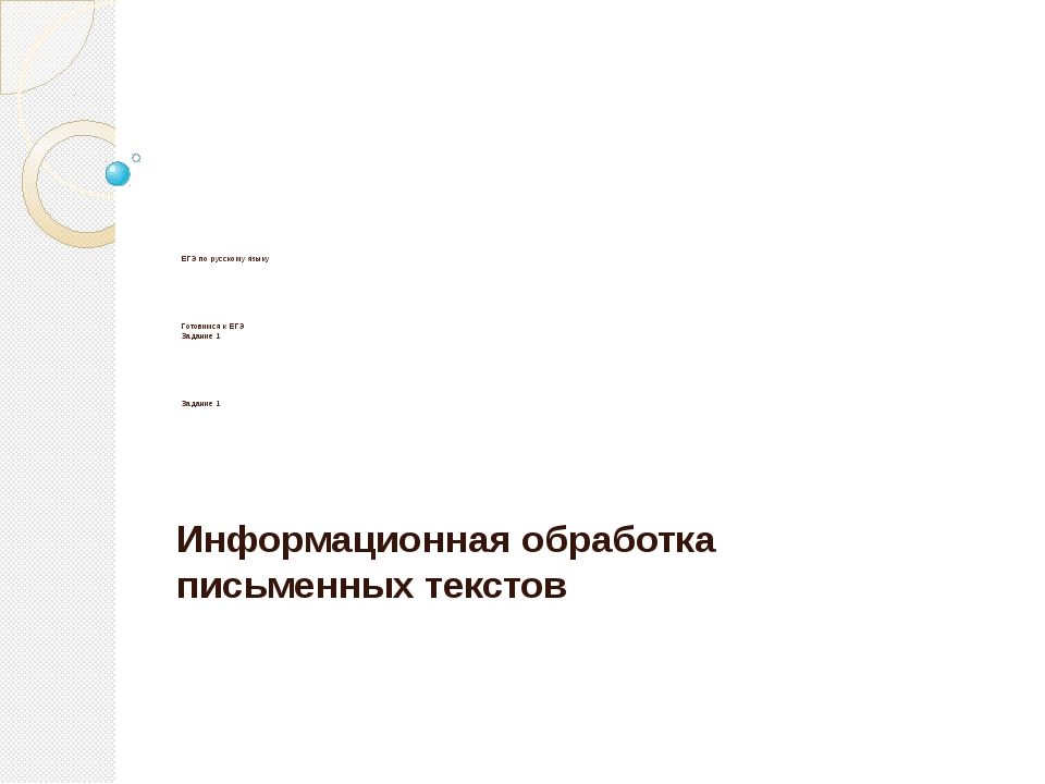 ЕГЭ по русскому языку Готовимся к ЕГЭ Задание 1 Задание 1 Информационная обра...