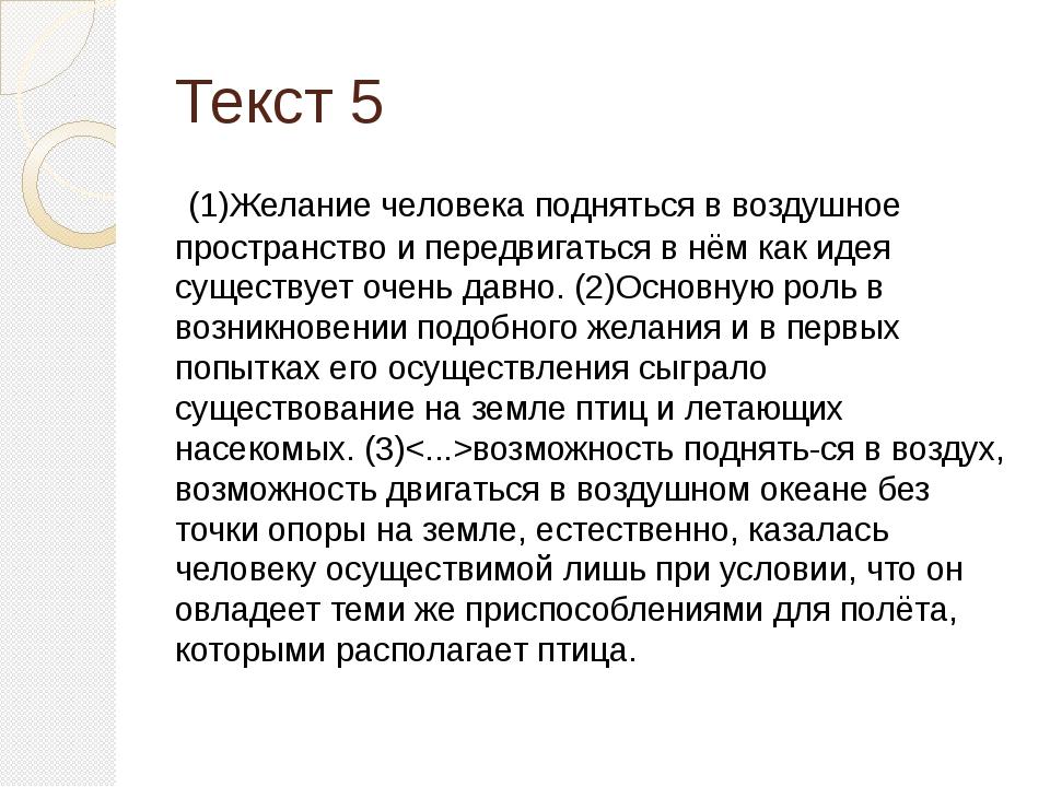 Текст 5 (1)Желание человека подняться в воздушное пространство и передвигатьс...