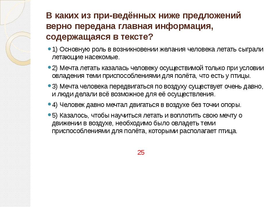 В каких из приведённых ниже предложений верно передана главная информация, с...