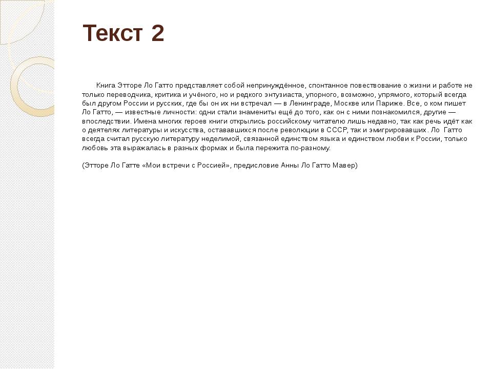 Текст 2 Книга Этторе Ло Гатто представляет собой непринуждённое, спонтанное п...