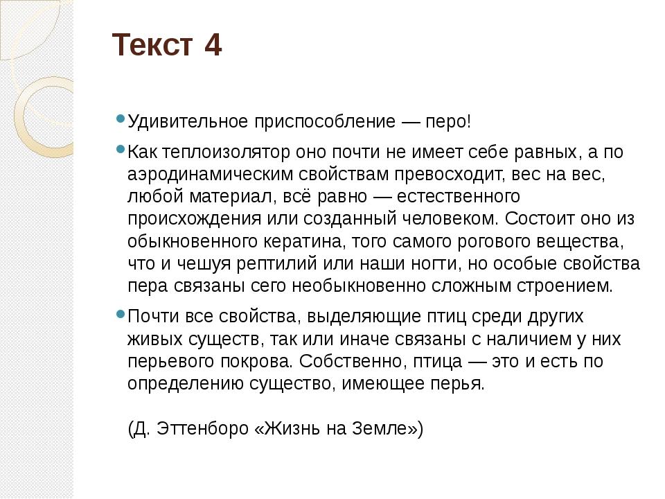 Текст 4 Удивительное приспособление — перо! Как теплоизолятор оно почти не им...