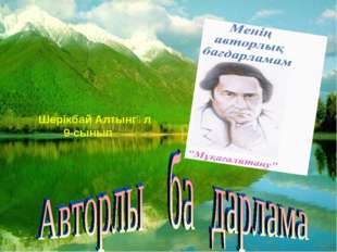 Шерікбай Алтынгүл 9-сынып