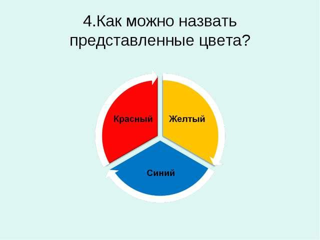 4.Как можно назвать представленные цвета?