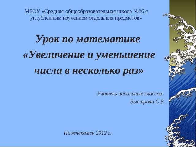 МБОУ «Средняя общеобразовательная школа №26 с углубленным изучением отдельных...