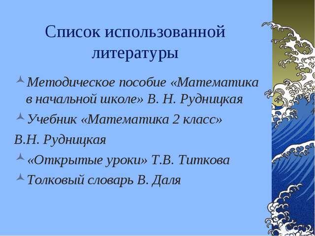 Список использованной литературы Методическое пособие «Математика в начальной...