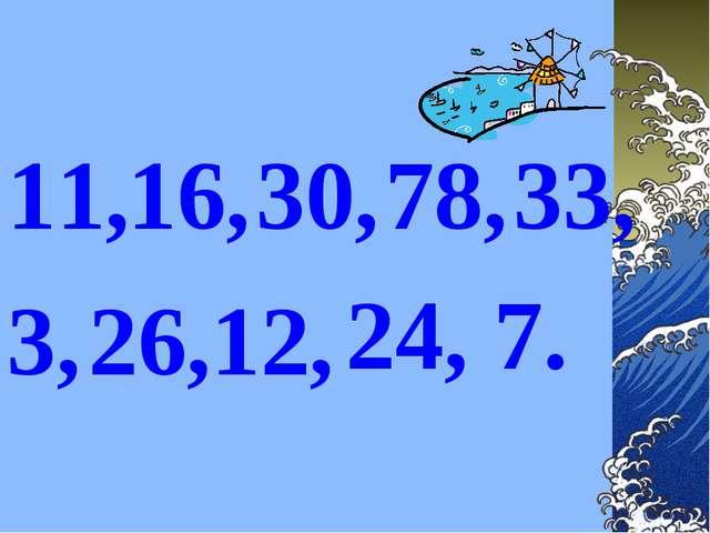 11, 16, 30, 78, 33, 3, 26, 12, 24, 7.