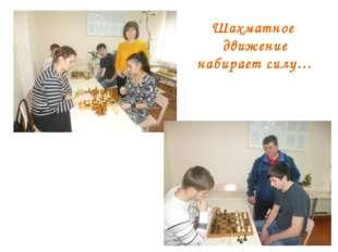 Шахматное движение набирает силу…