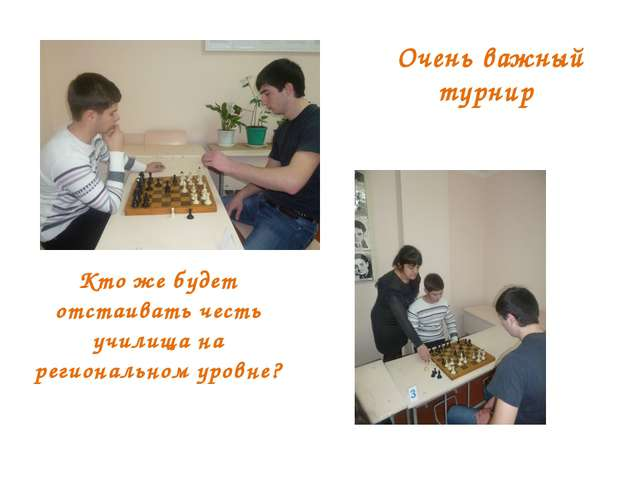Очень важный турнир Кто же будет отстаивать честь училища на региональном уро...