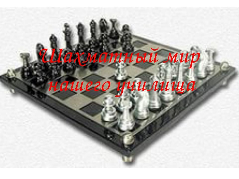 Шахматный мир нашего училища