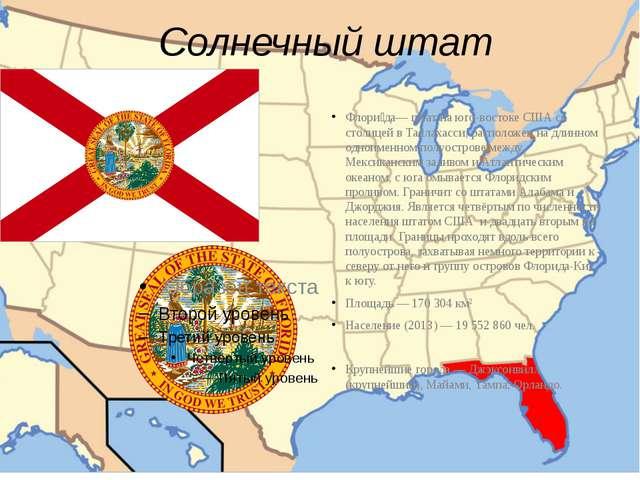 Солнечный штат Флори́да— штат на юго-востоке США со столицей в Таллахасси, ра...