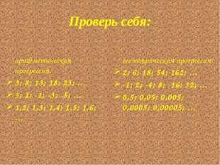 Проверь себя: арифметическая прогрессия: 3; 8; 13; 18; 23; … 3; 1; -1; -3; -