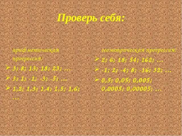 Проверь себя: арифметическая прогрессия: 3; 8; 13; 18; 23; … 3; 1; -1; -3; -...