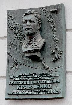 https://upload.wikimedia.org/wikipedia/commons/thumb/1/1d/Grigory_Kravchenko_board_Leninsky_Avenue_Moscow.jpg/240px-Grigory_Kravchenko_board_Leninsky_Avenue_Moscow.jpg