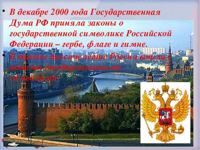 В декабре 2000 года Государственная Дума РФ приняла законы о государственной...