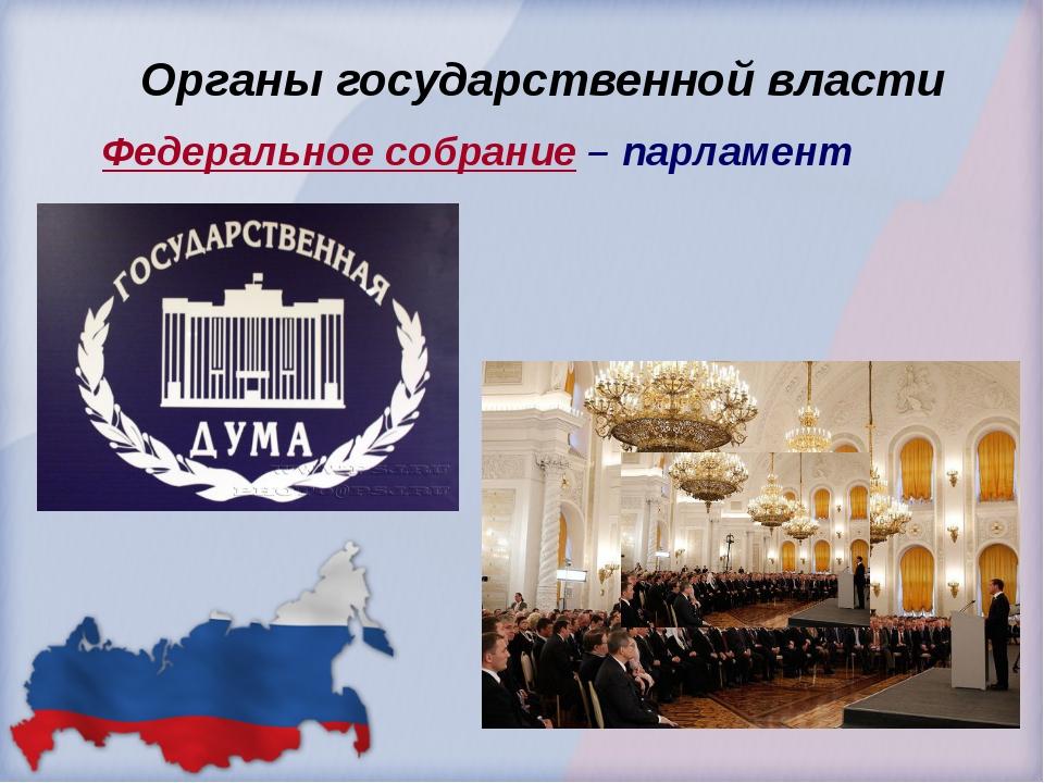 Федеральное собрание – парламент Органы государственной власти