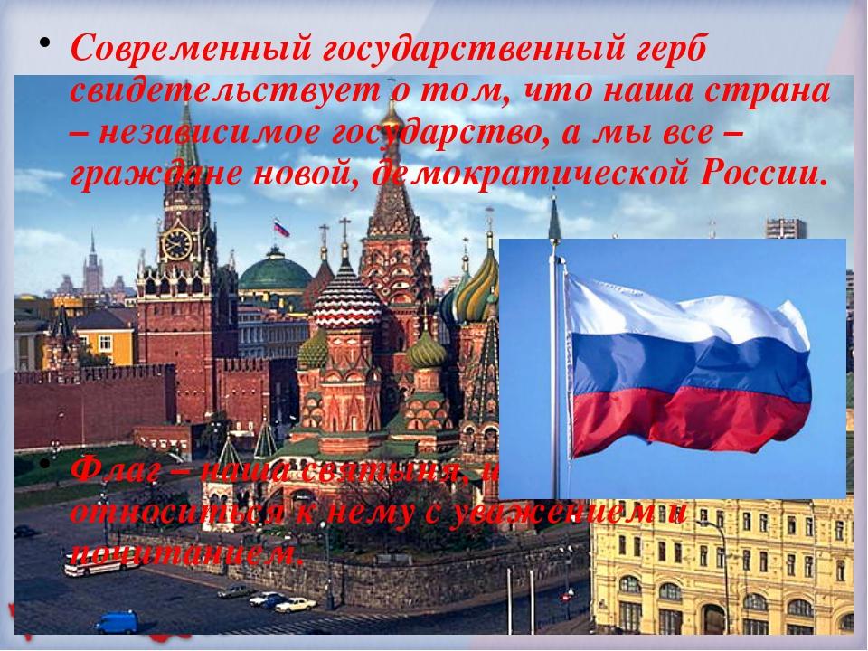 Современный государственный герб свидетельствует о том, что наша страна – нез...