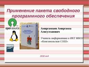 Применение пакета свободного программного обеспечения 2010 год Амиргамзаев Ам
