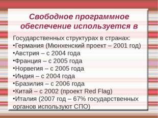 Свободное программное обеспечение используется в Государственных структурах в