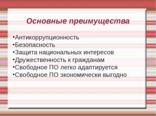 Основные преимущества Антикоррупционность Безопасность Защита национальных ин