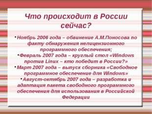 Что происходит в России сейчас? Ноябрь 2006 года – обвинение А.М.Поносова по