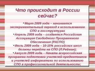 Что происходит в России сейчас? Март 2009 года – начинается экспериментальный