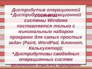Дистрибутив операционной системы Дистрибутив операционной системы Windows пос