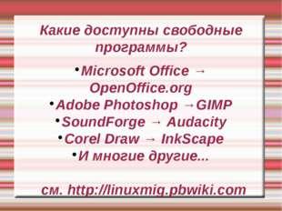 Какие доступны свободные программы? Microsoft Office → OpenOffice.org Adobe P