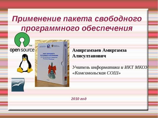 Применение пакета свободного программного обеспечения 2010 год Амиргамзаев Ам...