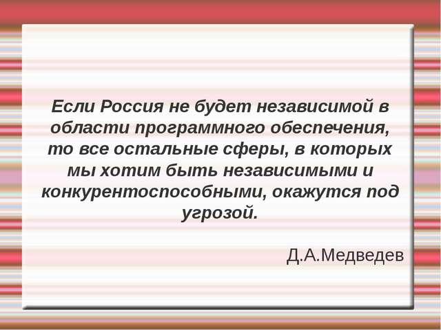 Если Россия не будет независимой в области программного обеспечения, то все...