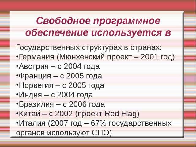 Свободное программное обеспечение используется в Государственных структурах в...