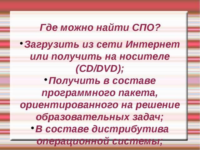 Где можно найти СПО? Загрузить из сети Интернет или получить на носителе (CD/...