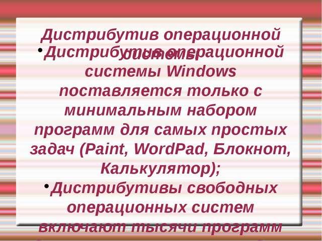Дистрибутив операционной системы Дистрибутив операционной системы Windows пос...