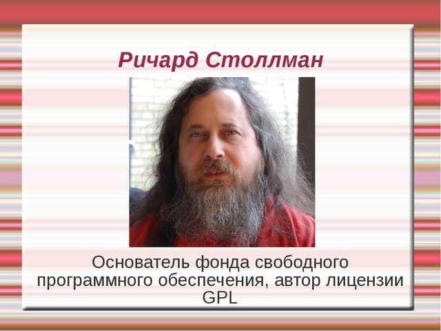 Ричард Столлман Основатель фонда свободного программного обеспечения, автор л...