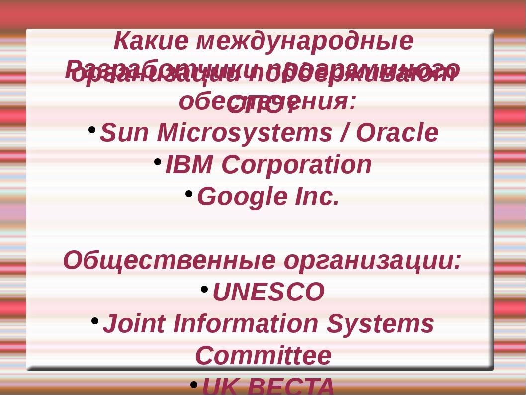 Какие международные организации поддерживают СПО? Разработчики программного о...