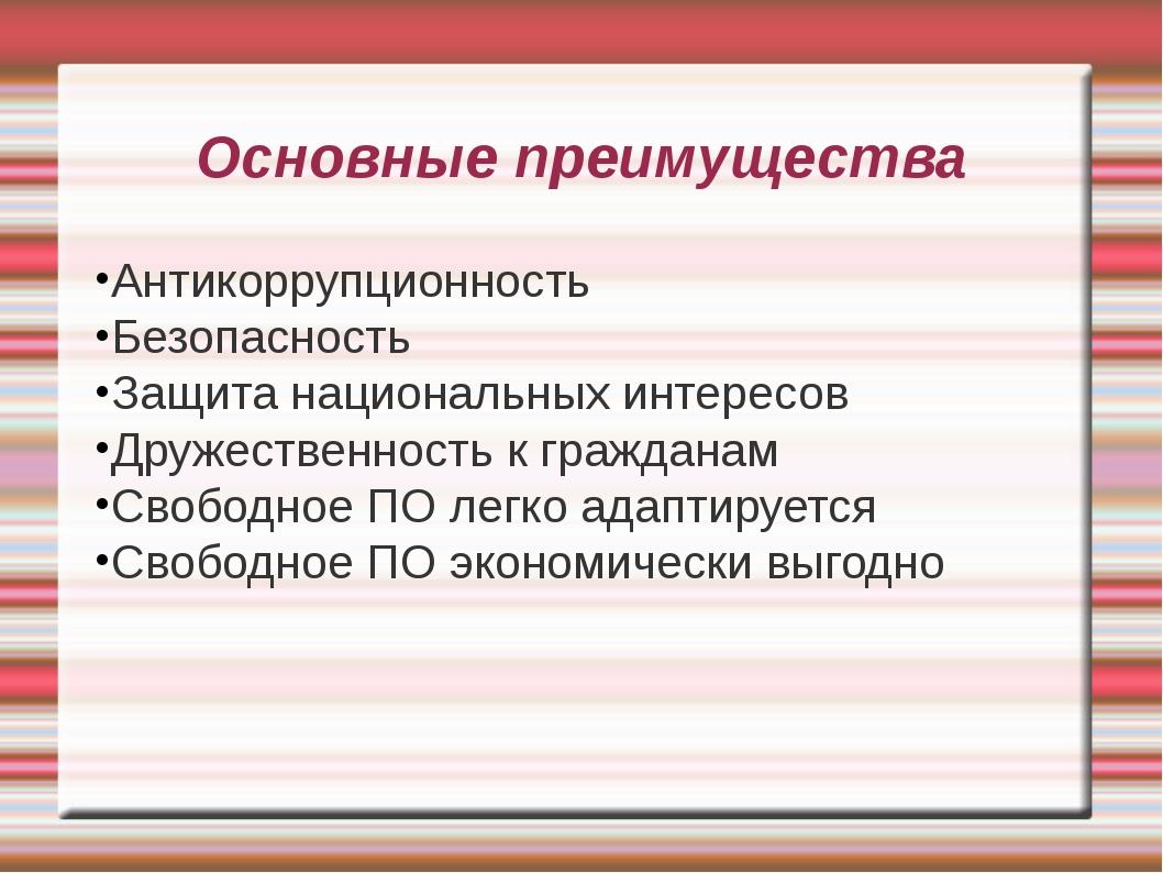 Основные преимущества Антикоррупционность Безопасность Защита национальных ин...