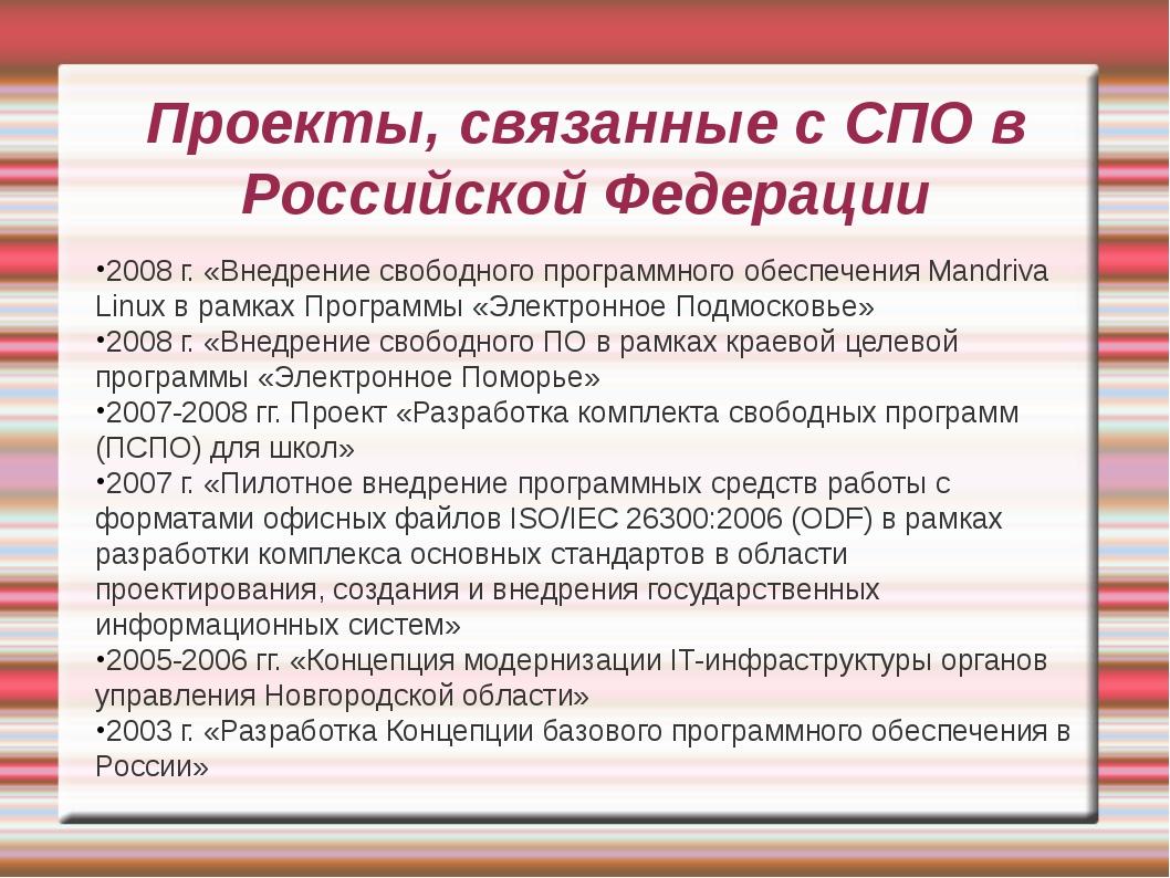 Проекты, связанные с СПО в Российской Федерации 2008 г. «Внедрение свободного...