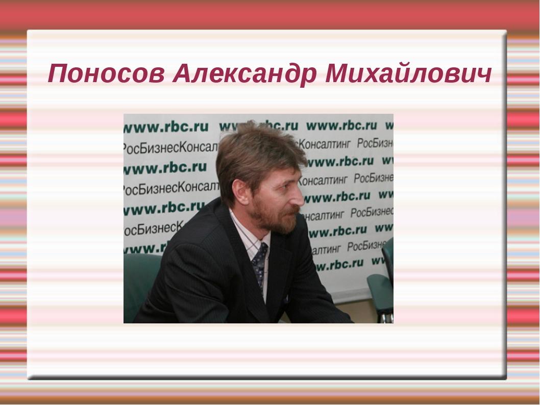 Поносов Александр Михайлович