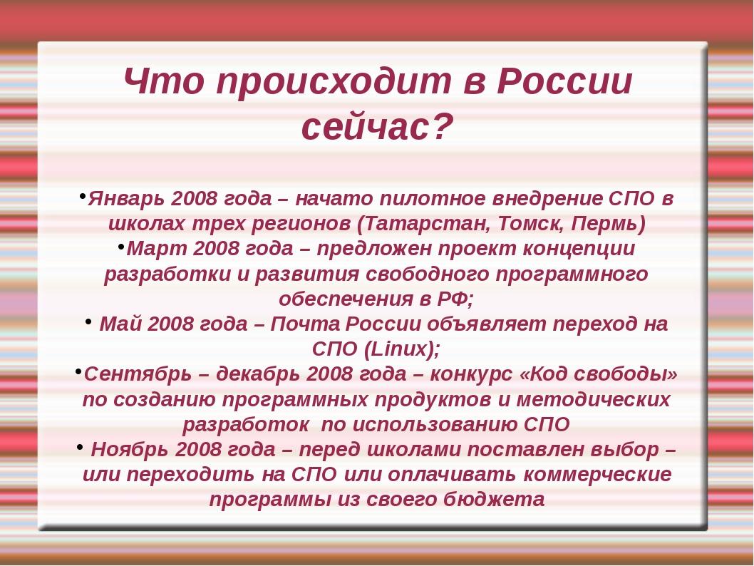 Что происходит в России сейчас? Январь 2008 года – начато пилотное внедрение...
