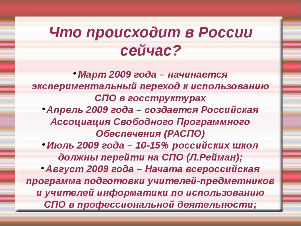 Что происходит в России сейчас? Март 2009 года – начинается экспериментальный...