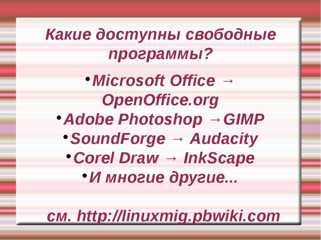 Какие доступны свободные программы? Microsoft Office → OpenOffice.org Adobe P...
