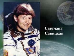 Светлана Савицкая