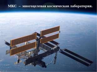 МКС – многоцелевая космическая лаборатория.