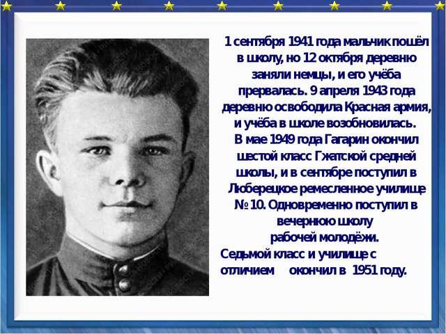 1 сентября 1941 года мальчик пошёл в школу, но 12 октября деревню заняли нем...
