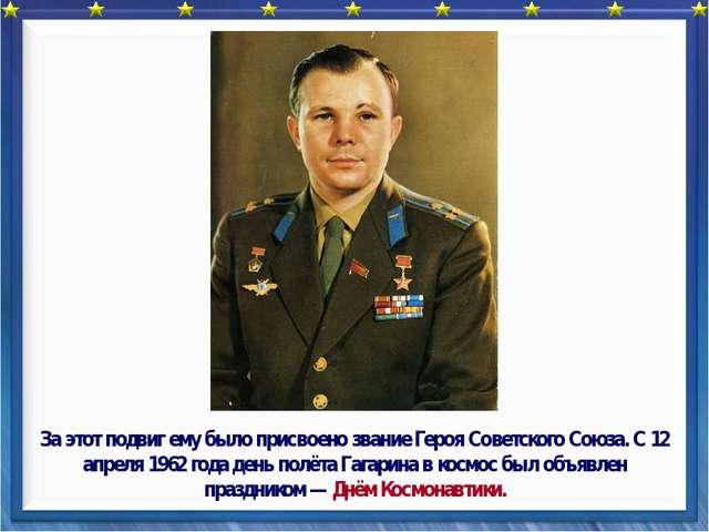 За этот подвиг ему было присвоено звание Героя Советского Союза. С 12 апреля...